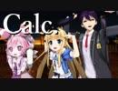 【MMD】物述有栖と愉快な仲間たちが華麗に「Calc.」【にじさんじ】【1080p】