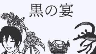 黒の宴-02:完【焼肉CoCリプレイ】