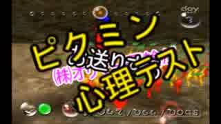 """【実況】ピクミン~異世界勤務録~""""3日目"""""""