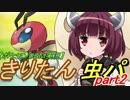 【ポケモンUSM実況】きりたんと虫パpart2