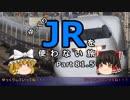 【ゆっくり】 JRを使わない旅 / part 81.5【コメ返し】