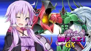 【遊戯王GX】結月ゆかりの懐デュエ!GX TU