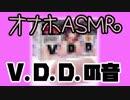 【ASMR】オナホールをいじる音【音フェチ】 ※男声