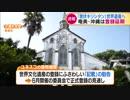 「長崎と天草地方の潜伏キリシタン」世界遺産へ