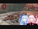 【CROSSOUT】やんちゃな姉妹とクロスアウト!【VOICEROID実況】