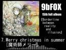 【東方ヴォーカル】9bFOX /Borderline between reality and illusion  XFD 【例大...