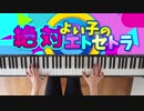 【ピアノ】「絶対よい子のエトセトラ」弾いてみた@深根