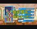 【実況】(ぷよテトS)  初心者がぷよぷよで上位1%になるまで part27