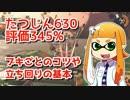 【ゆっくり実況】たつじんイカの鮭走記録 -20-【サーモンラン...