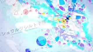【松田っぽいよ】シュワルツシルト半径【U