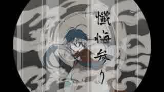 【人力文アル】懺悔参り【芥がわ先生】