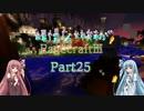 【Minecraft】緩慢な姉妹がRagecraftⅢ Part25【琴葉姉妹実況】