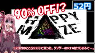 【52円】賛否両論幸福ゲーHappy Maze RTA_04:33.39