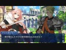 Fate/Grand Orderを実況プレイ Inheritance of Glory編part7