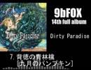 【東方ヴォーカル】9bFOX /Dirty Paradise XFD【バンドアレンジ(メロコア)】