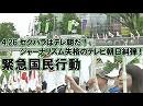 【頑張れ日本全国行動委員会】4.26 セクハラはテレ朝だ!ジャーナリズム...