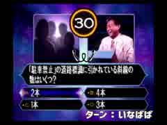 【クイズ$ミリオネア】◆30代 7度目の1,0
