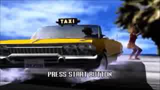 2000年01月27日  ★クレイジータクシー  「All I Want」(Off Spring )
