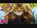 【実況】台湾産ケモノBLゲーム【家有大猫 Nekojishi】#7
