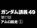 ガンダム講義 第49回・第17話『アムロ脱走 』解説①