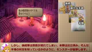 【サガフロ2】補助術禁止最少戦闘回数縛り part6 【ゆっくり実況】