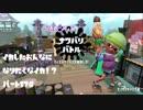 【Splatoon2】イカした女になりたくなイカ!? Part.170【実況】