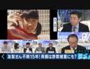 吉川友梨さん行方不明事件発生から15年 新証言提供&科学捜査で事件解決になるか 被害者両親は二次被害も 未解決事件とメディア報道