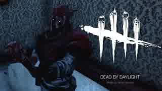 【ゆっくり実況】 拝啓 Dead by Daylight #85 【ver 1.9.4b】