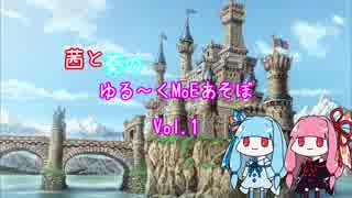 【MoE】ゆる~くMoEあそぼ vol.1【VOICEROID実況】
