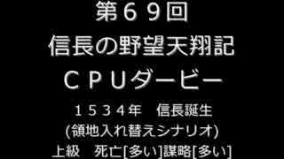 【募集中】第69回信長の野望・天翔記PK(W