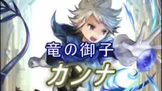 【FEヒーローズ】竜の御子 カンナ特集