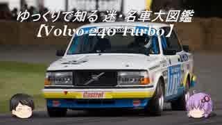 ~ゆっくりで知る~ 迷・名車大図鑑【Volv
