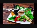野菜でおつまみ バーニャカウダソースの作り方