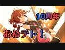 【初音ミク・重音テト・闇音レンリオリジナル】おめ☆テト