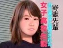 野獣先輩山口達也に淫行された女子高校生説.TOKIO
