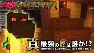 【日刊Minecraft】真・最強の匠は誰か!?絶望的センス4人衆がMinecraftをカオス実況第六十三話!