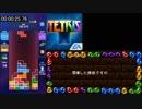 【RTA】スマホ版テトリス(Electronic Arts)100,000 score 25.76
