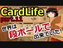 【CardLife】ザ・ゆっくり段ボール生活part.11
