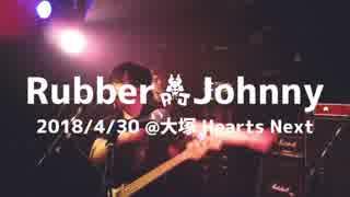 【LIVE映像】RubberJohnny / オーバーテク