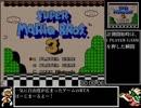 【ゆっくり解説】スーパーマリオブラザーズ3 笛なしRTA 52:29.99 【日本1位】 part1