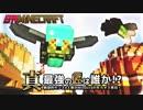 【日刊Minecraft】真・最強の匠は誰か!?絶望的センス4人衆...