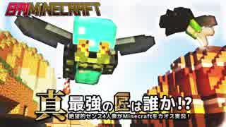 【日刊Minecraft】真・最強の匠は誰か!?絶望的センス4人衆がMinecraftをカオス実況第六十四話!