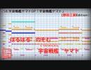 【歌詞付カラオケ】宇宙戦艦ヤマト(ささきいさお)【野田工房c...