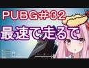 【PUBG】茜ちゃんが一番早いんやで・えびドン勝#32【VOICEROID実況】