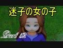【ネタバレ有り】 ドラクエ11を悠々自適に実況プレイ Part 52