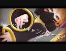 【MMD】亞北ネルで リバーシブル・キャンペーン 【カメラ配布有り】