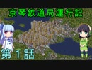 京琴鉄道局運行記 第1話【Simutrans実況】