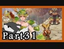 【実況】 サガフロンティア2 を初見プレイ #31
