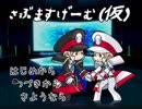 サブマスの謎解きADVゲーム作ってみたPart1【サブマスラノ...