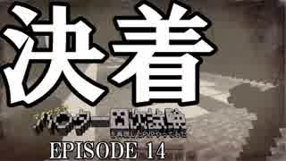 【Minecraft】マイクラでハ〇ター四次試験